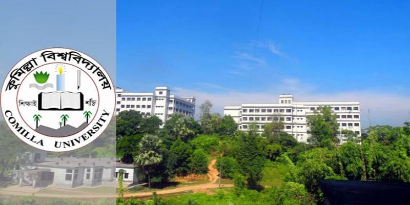 কুমিল্লা বিশ্ববিদ্যালয়ের ভর্তি পরীক্ষার সময় পরিবর্তন