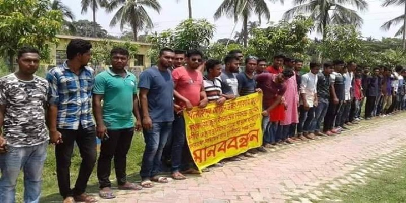 সাতক্ষিরা সরকারি কেবিএ কলেজ অধ্যক্ষের দুর্নীতির বিরুদ্ধে শিক্ষার্থীদের মানববন্ধন॥