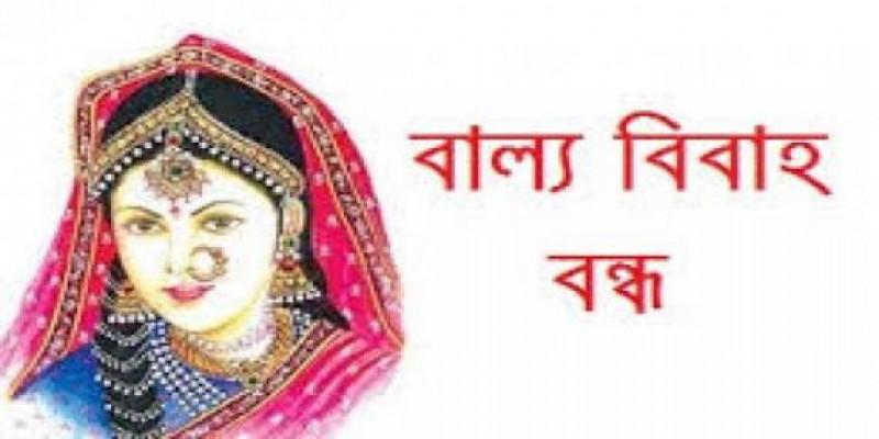 বাল্যবিয়ে বন্ধ ॥ বরসহ ৫ জনের জেল-জরিমানা