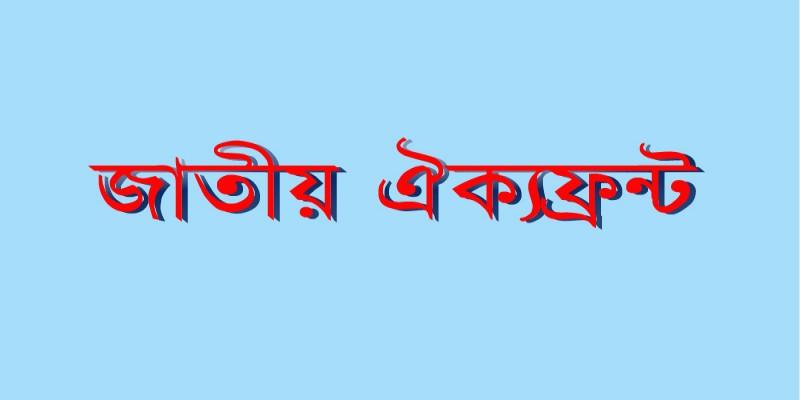 জাতীয় ঐক্যফ্রন্ট'র জরুরি বৈঠক আজ ।।
