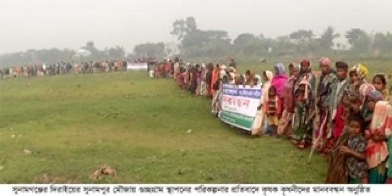 সুনামগঞ্জের দিরাইয়ের সুনামপুর মৌজায় গুচ্ছগ্রাম স্থাপনের পরিকল্পনার প্রতিবাদে কৃষক কৃষনীদের মানববন্ধন অনুষ্ঠিত