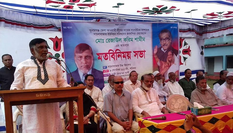আওয়ামীলীগের মনোনয়ন প্রত্যাশী রেজাউল করিম শামীম'র জামালগঞ্জে আনুষ্ঠানিক ঘোষণা