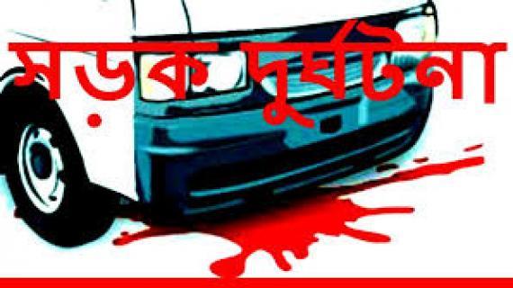 রাজশাহীর চাঁপাইনবাবগঞ্জে সড়ক দুর্ঘটনায় ৩ জন নিহত।